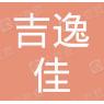 武汉吉逸佳电子科技有限公司