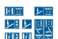 交通及公共管理标牌制作服务