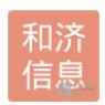 宜昌市和济信息咨询服务有限公司