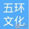 宜昌五环文化传播有限公司
