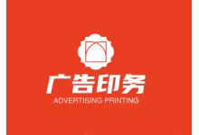 广告设计安装及图文印务服务