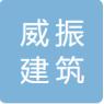 宜昌威振建筑劳务有限公司
