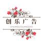 宜昌创乐广告有限公司