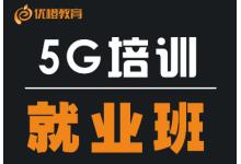学5G技术起薪9K+
