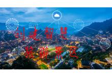 提供智慧旅游景区解决方案