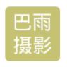 宜昌市西陵区巴雨摄影馆