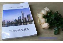 可行性研究报告、商业计划书编制