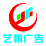 宜昌市西陵区艺帆广告图文店