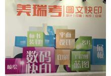 广告图文设计印刷宣传服务
