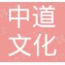 武汉中道文化旅游发展有限公司