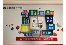 广告设计印刷制作安装一站服务