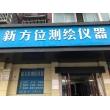 宜昌新方位测绘仪器贸易有限公司