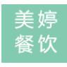 宜昌美婷餐饮服务有限公司