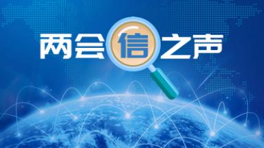 """【两会""""信""""之声】吴列进代表:支持信用服务产业化发展"""