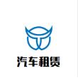 襄阳大灰兔汽车租赁有限公司