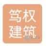 宜昌笃权建筑劳务有限公司