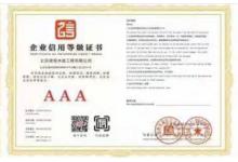 企业AAA信用认证咨询