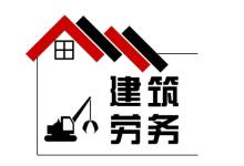 工程类建筑劳务外包服务