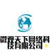 宜昌微观天下网络科技有限公司