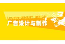 广告宣传策划推广