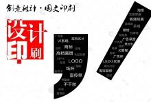 图文设计及标识标牌发光字制作服务