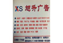 广告标识标牌制作安装服务