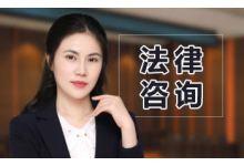 企业法律咨询服务