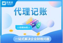 代理记账报税 0申报低至900元/年