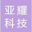 武汉亚耀科技有限公司