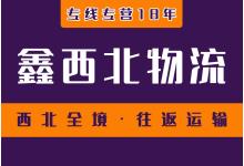 长途专线货运  宜昌至西北全境(陕西、甘肃、青海、拉萨、 银川、乌海、临河、包头、东胜、新疆 )