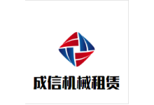 工程机械设备租赁服务
