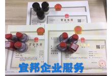 宜昌全区域0元注册公司