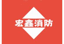 企业消防技术管理咨询