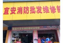 消防器材安装维修服务